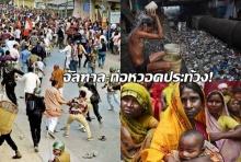 อินเดียอลหม่าน! จัณฑาลลุกฮือ ประท้วงถูกกีดกันข่มขี่!!