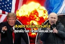 เตือนเกิดสงครามโลกครั้งที่3 'โสรัจจะ'ชี้รุนแรง-แต่ละประเทศพินาศ ไทยก็โดนด้วย