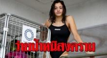 นักว่ายน้ำสาวชาวซีเรีย เปิดใจเกือบตายเพราะสงคราม เดินหน้าสร้างแรงบันดาลใจแก่ผู้คน