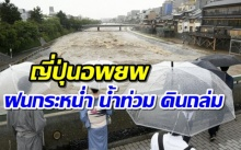 ญี่ปุ่นอพยพหลายแสนคนและเสียชีวิต หลังพายุฝนกระหน่ำ น้ำท่วม ดินถล่ม!