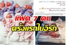 แม่วัย 25 คลอดลูกแฝด 7 คน ด้วยวิธีธรรมชาติ ครั้งแรกในอิรัก