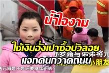 น้ำใจงาม!เด็กหญิง 9 ขวบซื้อบัวลอยแจกคนกวาดถนนด้วยเงินอั่งเป่า
