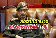ผู้นำกองทัพซูดาน! ประกาศลงจากอำนาจหลังรัฐประหารได้ 1 วัน