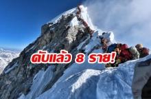 สลด! ยอดเขาเอเวอเรสต์ จราจรติดขัด นักปีนเขาดับแล้ว 8 ราย