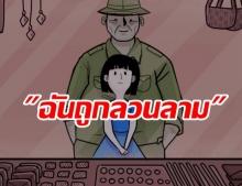 หญิงเวียดนามรวมพลัง แชร์ประสบการณ์คุกคามทางเพศตัวเอง หลังคดีลวนลามเด็กหญิง 8 ขวบ ไม่คืบ!