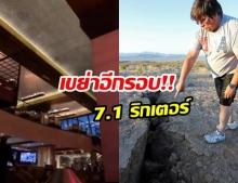 แรงกว่าเดิม! แผ่นดินไหว 7.1 เขย่าแคลิฟอร์เนียซ้ำอีกระลอก ทุบสถิติ 20 ปีแรงสุด