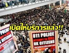 สนามบินฮ่องกง กลับมาให้บริการปกติแล้วเช้านี้