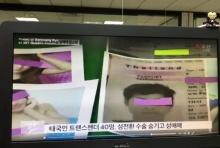 ตำรวจเกาหลี! รวบหญิงไทยค้าประเวณีได้กว่า200คน