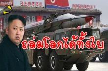 ผงะ! เกาหลีเหนือโดนแฉ! มีวัตถุดิบมากพอ ผลิตนิวเคลียร์ ถล่มโลกได้ทั้งใบ!!