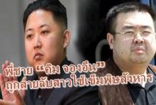 """สะเทือนโลก พี่ชาย """"คิม จองอึน"""" ถูกสายลับสาวใช้เข็มพิษสังหาร"""