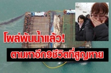 เปิดคลิป! นาทีกู้ซากเรือเฟอร์รี 'เซวอล' ของเกาหลีใต้หลังจมใต้น้ำนานเกือบ 3 ปี!! (คลิป)