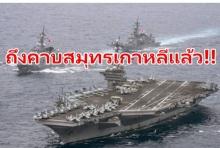 กองเรือรบคาร์ลวินสันถึงคาบสมุทรเกาหลีแล้ว5