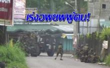เร่งอพยพประชาชน! หลังทหารฟิลิปปินส์ปะทะกลุ่มก่อการร้ายในมาราวี!