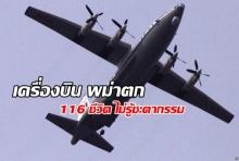 ด่วน! เครื่องบินทหารพม่าตกกลางทะเลอันดามัน 116 ชีวิต ไม่รู้ชะตากรรม