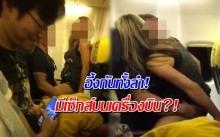 ใครมีถุงยางบ้างไหม?! คู่รักมีเซ็กซ์บนเครื่องบิน แบบไม่แคร์สายตาใคร ผู้โดยสารอึ้งกันทั้งลำ!
