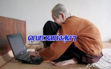 """คุณทวดเวียดนามอายุเกือบร้อยปีเจ้าของฉายา """"Forevere Young"""" ในโลกอินเทอร์เน็ต (มีคลิป)"""