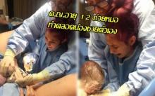 ประสบการณ์ที่ดีที่สุดในชีวิต! ด.ญ.อายุ 12 ช่วยหมอทำคลอดน้องชายกับมือตัวเอง (คลิป)
