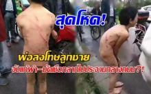 สุดโหด! พ่อลงโทษลูกชายวัย 12 ปี จับแก้ผ้า-มัดเชือกลากไปประจานกลางถนน?!