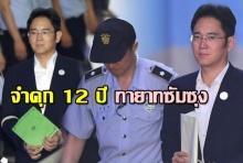 จำคุก 12 ปี ทายาทซัมซุงคอตก!