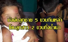 สลดใจ! พ่อขี้เมาบังคับลูกชาย 5 ขวบกินเหล้า-โยนลูกสาว 2 ขวบทิ้งน้ำเน่า หลังเมียทนไม่ไหวเผ่นหนี!