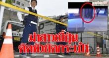 คดีสุดสยอง!! สาวญี่ปุ่นโดนฆ่าตัดหัวยัดกระเป๋าเดินทาง!! หลังหายตัวไปกับหนุ่ม (มีคลิป)