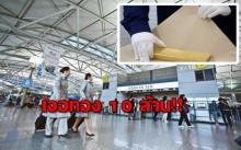 ยิ่งกว่าถูกหวย! ภารโรงสนามบินดวงเฮงสุดเจอทองคำแท่งมูลค่า 10 ล้าน รอลุ้นสิทธิส่วนแบ่ง!!