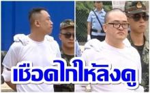 จีนประหารนักโทษยาเสพติดกลางแจ้ง