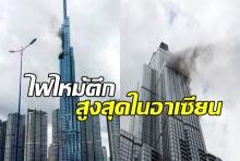 เวียดนามช็อก! ไฟไหม้ตึก แลนด์มาร์ก81 สูงสุดในอาเซียน(คลิป)