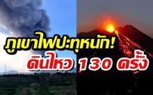 ผวา! ภูเขาไฟ เกาะซิซิลี ปะทุพ่นลาวา-เถ้าสูงกว่า 3 กิโล เกิดแผ่นดินไหว 130 ครั้ง (มีคลิป)