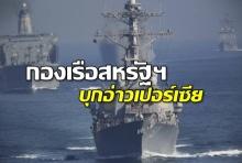 หรือสงครามโลกครั้งที่3จะประทุ!!กองเรือสหรัฐฯบุกอ่าวเปอร์เซีย