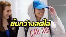 สาวซาอุฯถึงแคนาดา ยิ้มกว้างสดใส พ้นสถานการณ์อันตรายแล้ว