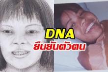 DNA บ่งชัด ศพสตรีปริศนาแห่งขุนเขา คือ สาวไทย ลำดวน สีกันยา