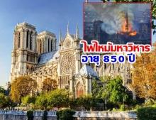 เศร้าใจ ไฟไหม้มหาวิหารนอเทรอดาม กลางกรุงปารีส อายุ 850 ปี