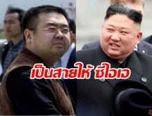 สื่อนอกเผย คิม จองนัม เป็นสายให้ซีไอเอ ก่อนโดนสังหาร
