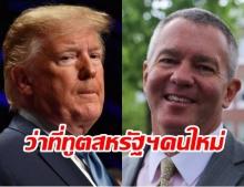 ส่องประวัตินักกฎหมาย ว่าที่ทูตสหรัฐฯ ประจำไทยคนใหม่