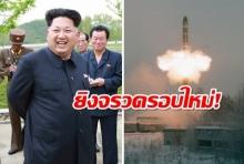"""""""เกาหลีเหนือ"""" ยิงจรวดรอบใหม่! ขู่ล้มเลิกเจรจานิวเคลียร์ """"สหรัฐฯ-เกาหลีใต้"""""""
