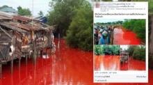 เฉลยแล้ว! ภาพลางร้าย ทะเลสาบสีเลือดในอินโดนีเซีย มั่วนิ่มทั้งเพ