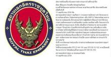สถานเอกอัครราชทูตไทย ประจำ  สวีเดนเตือนคนไทยหลีกเลี่ยงสถานที่เป้าหมายก่อการร้าย