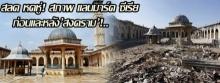 สลด หดหู่!  สภาพ แลนมาร์ค ซีเรีย ก่อนและหลัง'สงคราม'!..