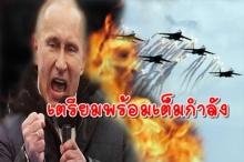 ไฟแห่งสงครามลุกโชน!! ปูตินสั่งกองทัพอากาศเตรียมความพร้อมเต็มกำลัง!!