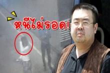 ด่วนจับได้แล้ว!!! ตำรวจมาเลย์รวบตัวหญิงพัวพันฆาตกรรมพี่ชาย คิม จอง อึนไว้ได้แล้ว