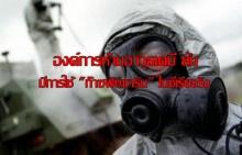 องค์การห้ามอาวุธเคมีเผย ก๊าซพิษซาริน ถูกใช้ในการโจมตีที่เกิดขึ้นในซีเรียจริง