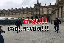 ด่วน! ฝรั่งเศสสั่งอพยพ หลังพบกระเป่าปริศนา? หน้าพิพิธภัณฑ์ลูฟวร์