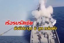 จัดเต็ม! เรือรบรัสเซียยิงขีปนาวุธ 6 ลูก ถล่มยับที่มั่น'ไอเอส'(คลิป)