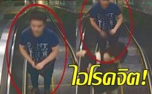 สุดเสื่อม! หนุ่มโรคจิตเดินพ่นอสุจิใส่สาวตามสถานีรถไฟใต้ดิน โดยที่เหยื่อไม่รู้ตัว!