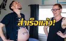สำเร็จแล้ว!  ผู้ชายข้ามเพศ ตั้งท้องให้กำเนิดลูกคนแรก น่าตาน่ารักมาก มาดู!