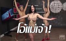 โอ้แม่เจ้า! พิธีกรสามสาวรายการข่าว เปลือยกายใส่แค่รองเท้าส้นสูง สอนเต้นรำแบบพื้นเมือง?!