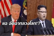 ส่อโอละพ่อ! รอยเตอร์ แฉแหลก วิกฤติเกาหลีเหนือ แค่ลวงตา สร้างเรื่องลวงโลก!!