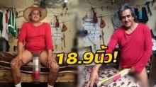 เม็กซิกันเจ้าของสถิติอวัยวะเพศใหญ่สุดในโลก 18.9 นิ้ว ลงทะเบียนเป็นคนพิการ