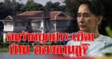 """พม่าช็อก!! คนร้ายบุกปาระเบิดใส่บ้าน """"ออง ซาน ซู จี"""" บึ้มกลางนครย่างกุ้ง!!"""